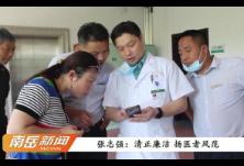 张志强:清正廉明 扬医者风范
