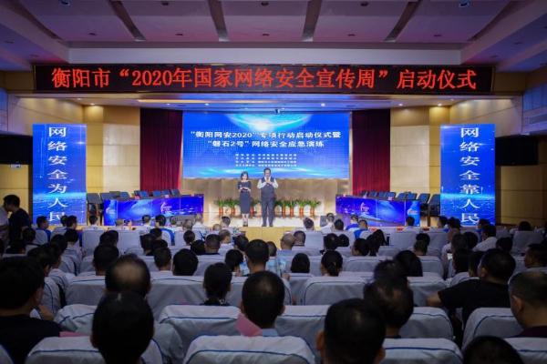 衡阳,网安!衡阳市2020年国家网络安全宣传周启动