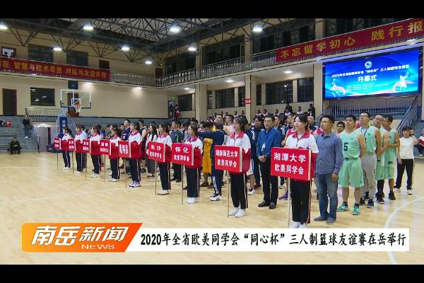 """2020年全省欧美同学会""""同心杯""""三人制篮球友谊赛在岳举行"""