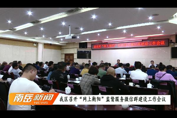 """我区召开""""网上衡阳""""监督服务微信群建设工作会议"""