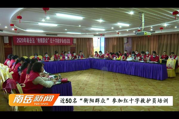 """近50名""""衡阳群众""""参加红十字救护员培训"""