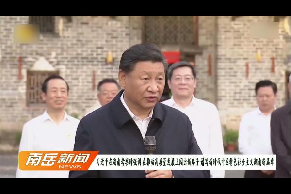 习近平在湖南考察时强调在推动高质量发展上闯出新路子谱写新时代中国特色社会主义湖南新篇章