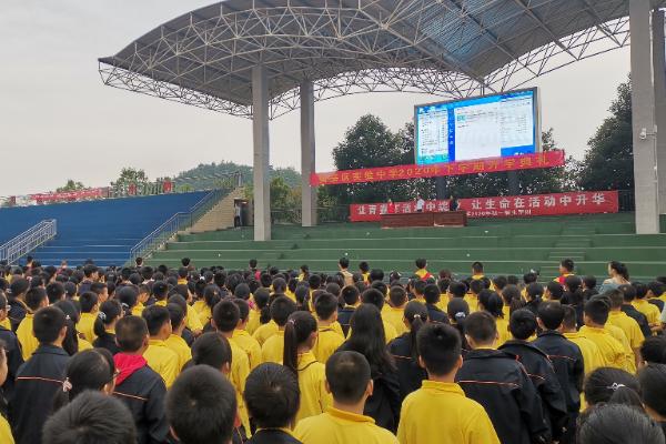 区实验中学:举行2020年秋季开学典礼