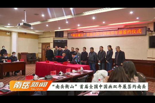 """""""南岳衡山""""首届全国中国画双年展签约南岳"""