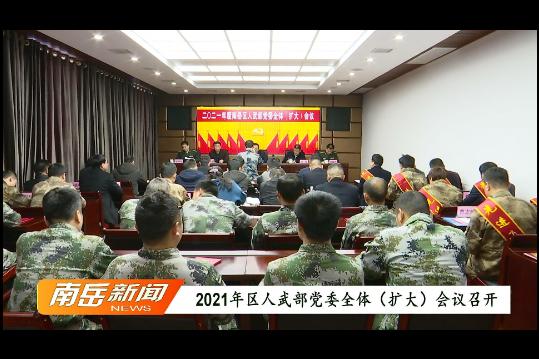 2021年区人武部党委全体(扩大)会议召开
