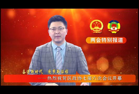 【奋进新时代 逐梦新征程】热烈祝贺区政协七届六次会议开幕