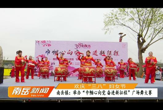 """【欢庆""""三八""""妇女节】南岳镇:举办""""巾帼心向党 奋进新征程""""广场舞大赛"""