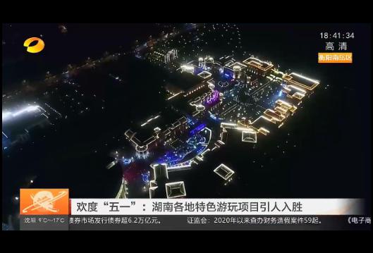 """【湖南卫视】欢度""""五一"""":湖南各地特色游玩项目引人入胜"""