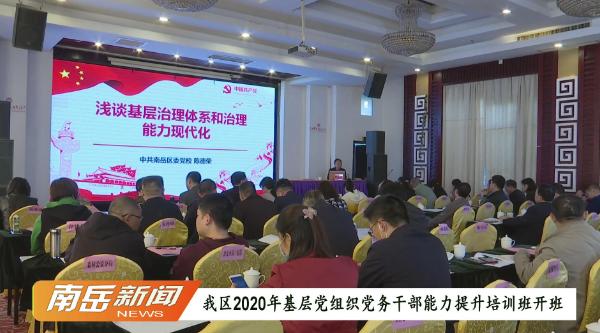 我区2020年基层党组织党务干部能力提升培训班开班