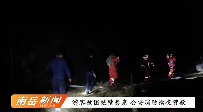 南岳:游客被困绝壁悬崖  公安消防彻夜营救