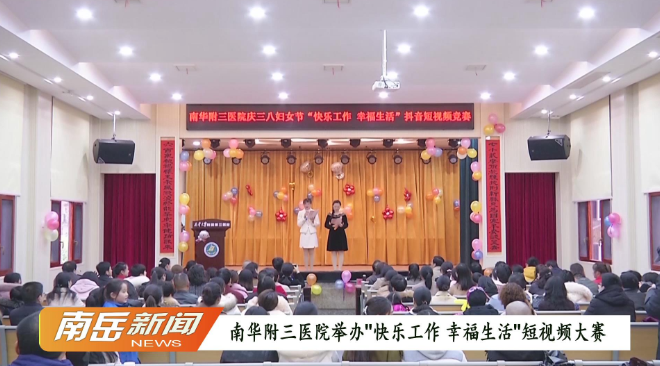 """<欢庆""""三八""""妇女节 >南华大学附三医院:举办抖音短视频大赛"""