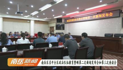 南岳区召开全区政法队伍教育整顿第二次新闻发布会和第三次座谈会
