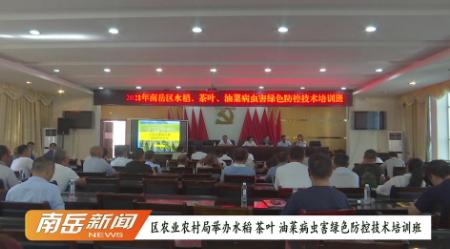 区农业农村局举办水稻、茶叶、油菜病虫害绿色防控技术培训班