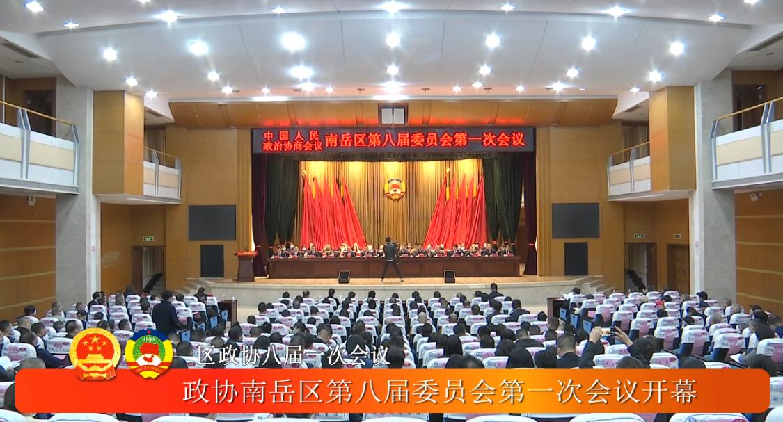 政协南岳区第八届委员会第一次会议开幕