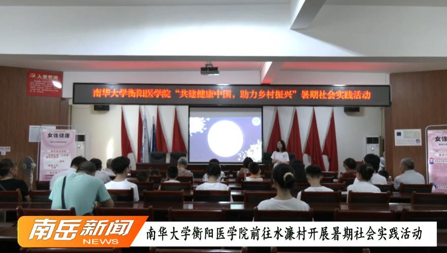 南华大学衡阳医学院前往水濂村开展暑期社会实践活动
