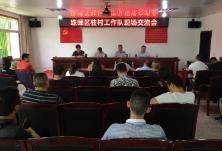珠晖区第二次驻村工作队交流会在长兴村召开