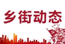 """区委统战部调研衡州路街道""""三创""""工作"""