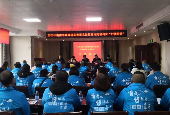 """珠晖区2020年高素质农民教育电商培训班""""村播带货""""开班,助力乡村振兴"""