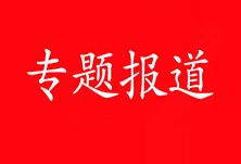 珠晖区委书记陈礼洋活动报道集