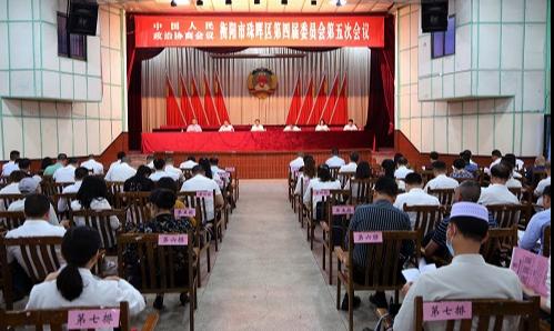 政协衡阳市珠晖区第四届委员会第五次会议召开预备会议