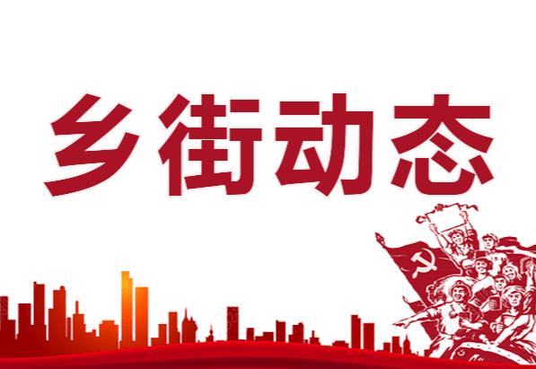 """【东风街道】周末大扫除 推进""""三创""""品牌建设"""