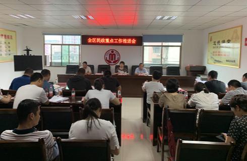 【区民政局】珠晖区民政局召开全区民政重点工作推进会