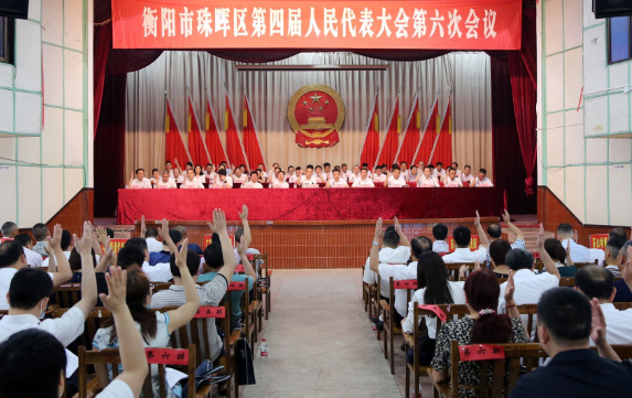 珠晖区第四届人民代表大会第六次会议胜利闭幕