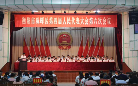 珠晖区第四届人民代表大会第六次会议召开第二次全体会议