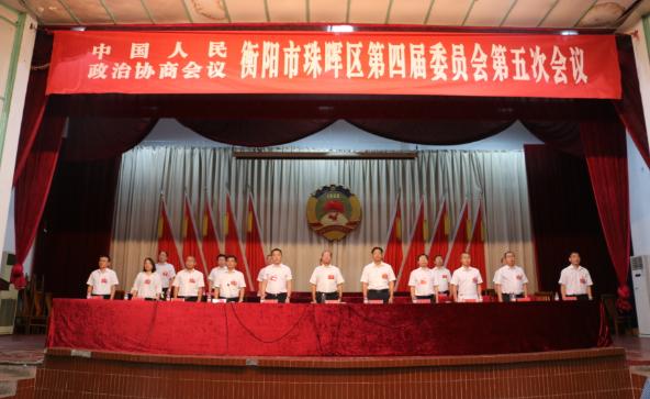 政协珠晖区第四届委员会第五次会议胜利闭幕