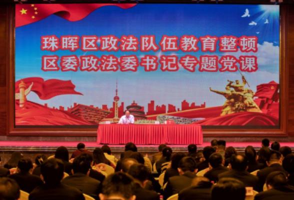 珠晖区举行第二批政法队伍教育整顿政治轮训