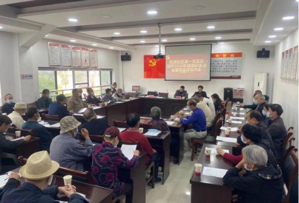 机场社区召开2020年度组织生活会暨民主评议党员大会