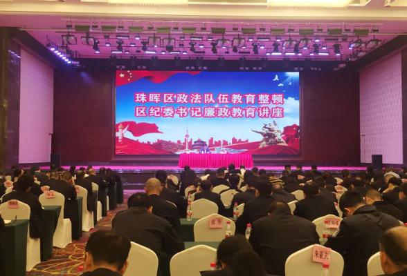 [教育整顿] 珠晖区召开政法队伍教育整顿警示教育大会