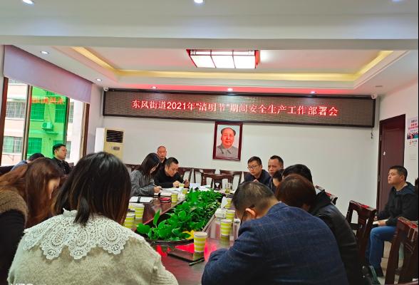 """东风街道召开""""清明节""""期间安全生产工作部署会"""