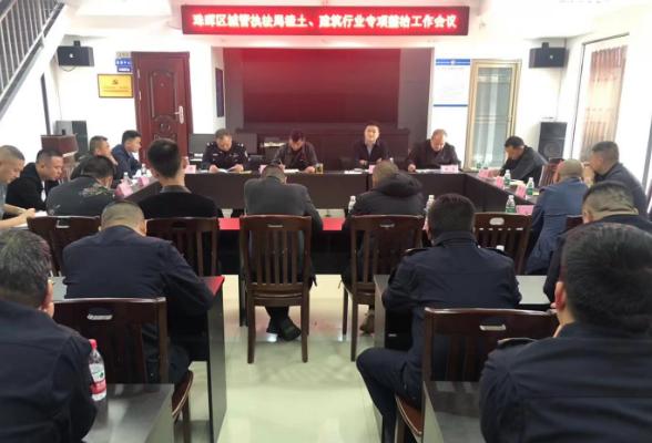 区城管局召开渣土、建筑行业专项整治工作会议