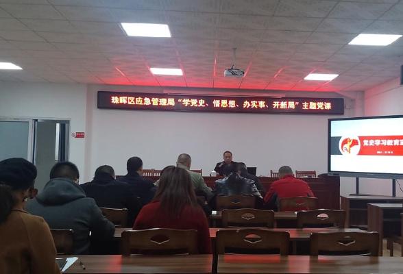 珠晖区应急管理局开展党史教育宣讲活动