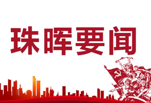 珠晖公安分局召开全局队伍教育整顿工作推进会