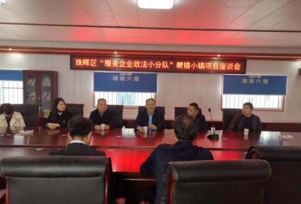 送法律送关怀 珠晖区政法小分队上门服务企业