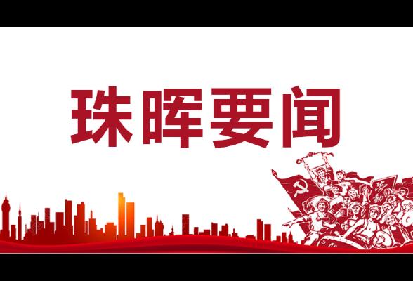 省委第七巡视组向衡阳市珠晖区委反馈巡视情况