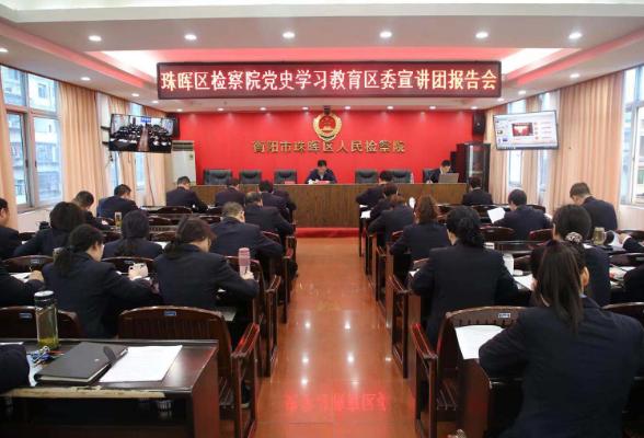 刘桢干到珠晖区检察院开展党史学习教育专题宣讲报告会