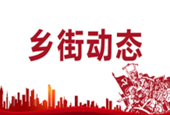 喜讯!东阳渡街道被省人社厅认定为 2020年度省级充分就业街道