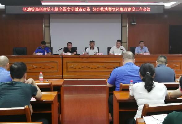珠晖区城市管理和综合执法局召开创建第七届全国文明城市动员、综合执法暨党风廉政建设工作会议