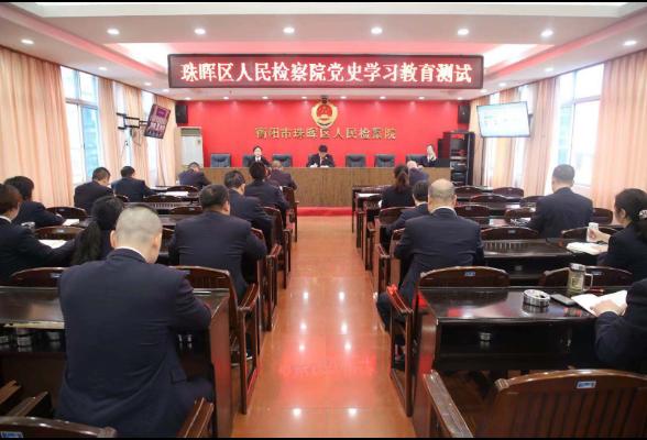 珠晖检察坚持队伍教育整顿学习教育不松劲
