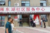 酃湖乡两新成立社区举行揭牌仪式