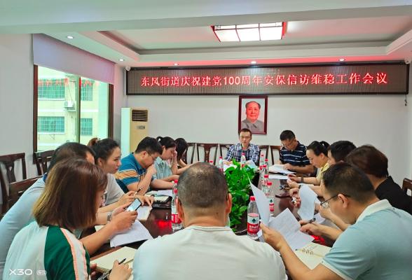 东风街道召开庆祝建党100周年安保信访维稳工作会议
