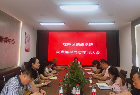 珠晖区统战系统开展向袁隆平同志学习活动