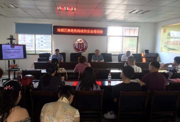珠晖区民政局召开养老机构消防安全培训会