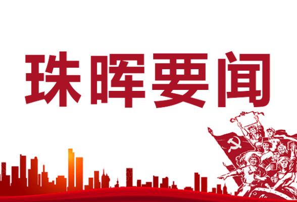 """珠晖公安分局举行""""礼赞百年征程 传承红色之光"""" 诗歌朗诵暨演讲比赛"""
