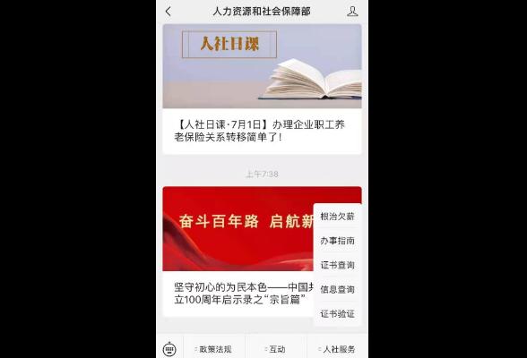 """珠晖区人社局为劳动者维权送上""""新武器"""""""