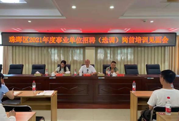 珠晖区召开2021年度事业单位招聘(选调) 岗前培训见面会