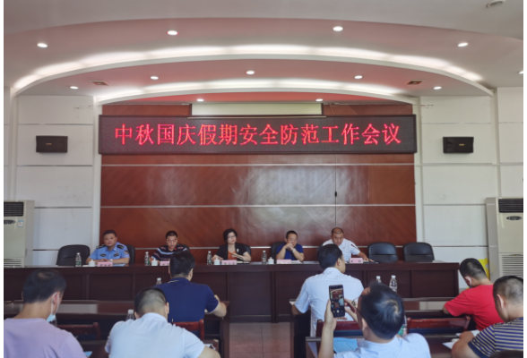 珠晖区召开全区中秋国庆假期安全防范工作推进会
